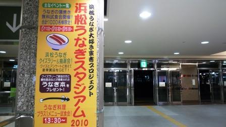 うなぎスタジアム.JPG