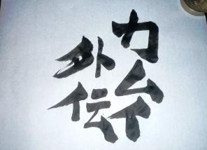 カムイ外伝.JPG