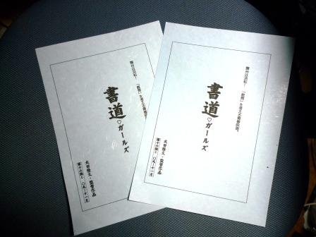 シナリオ表紙印刷.JPG