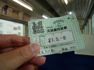 天浜線切符 5-6.jpg