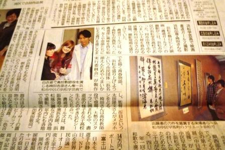 新聞記事 袴田先生.JPG