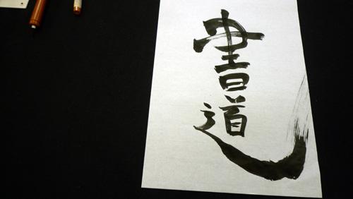 書き初め1.jpg