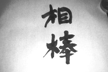 相棒2.JPG
