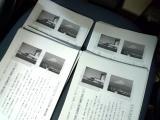 4部印刷.JPG