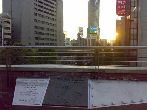 尾崎と夕陽.jpg