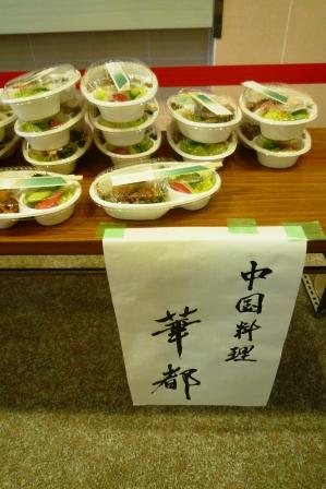 昼ご飯 中華.JPG