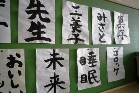 書道部の壁.JPG