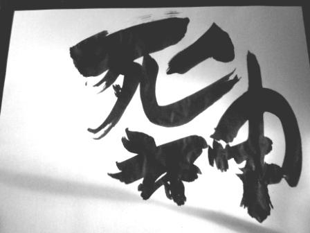死神09-2.JPG